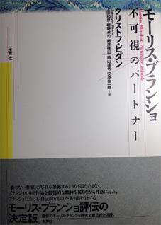 Maurice Blanchot, Partenaire invisible en japonnais
